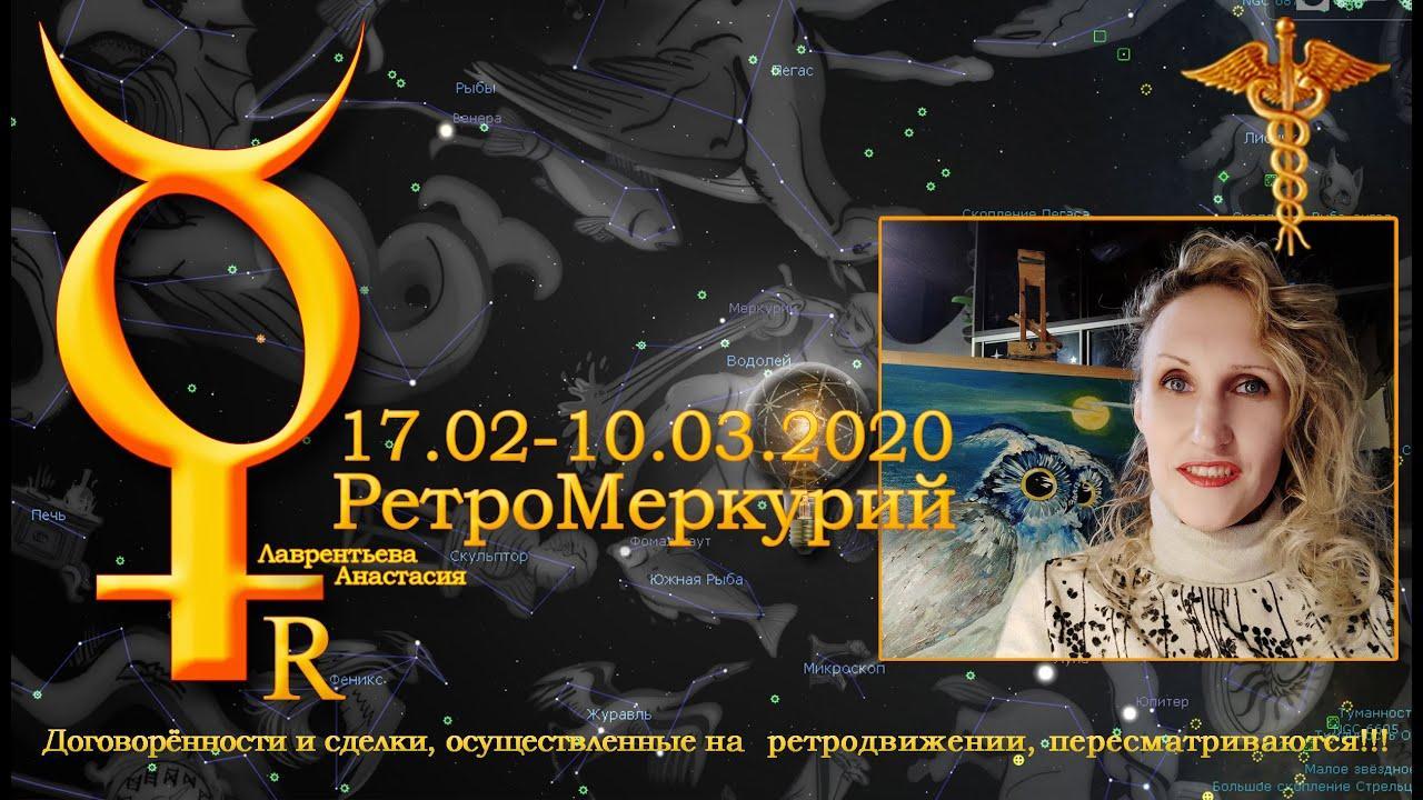 Ретроградный Меркурий с 17 февраля по 10 марта 2020. Анастасия Лаврентьева