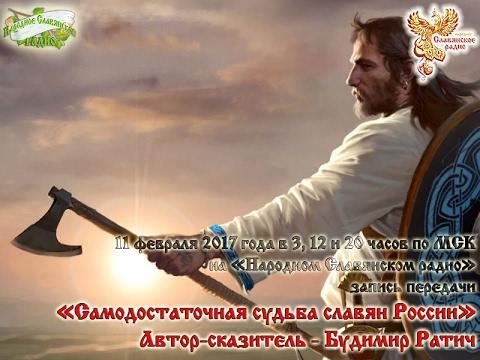 Самодостаточная судьба славян России. Будимир Ратич