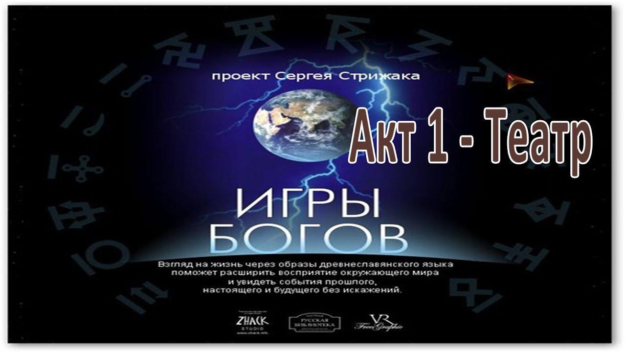 Игры Богов. Акт 1: Театр. Сергей Стрижак