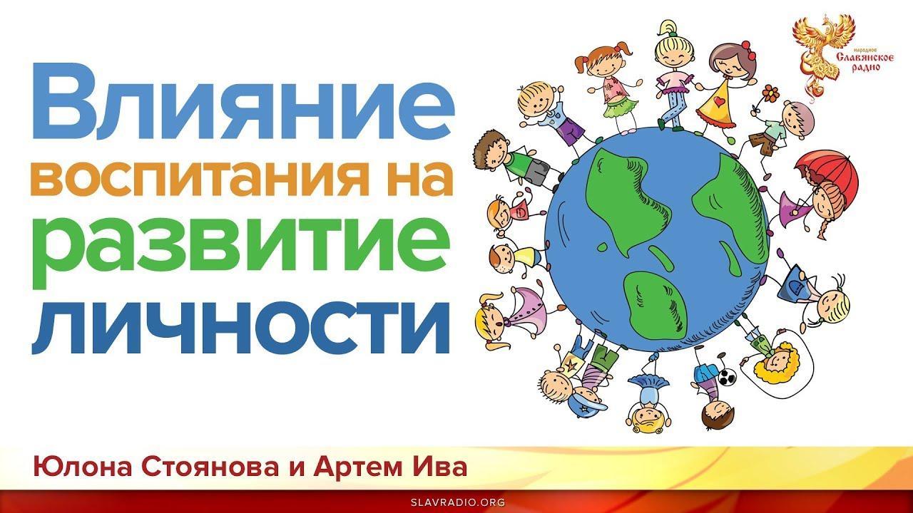 Влияние воспитания на развитие личности