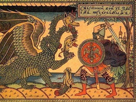 Драконы и ящеры в древнерусской культуре