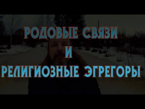 Род и религиозные эгрегоры. Олег Боровик