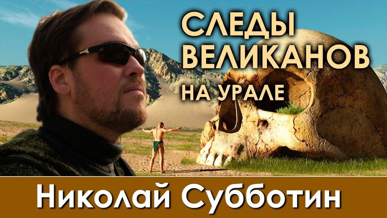 Есть ли на Урале следы древней цивилизации великанов. Николай Субботин