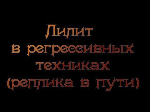 Лилит в регрессиях. Олег Боровик