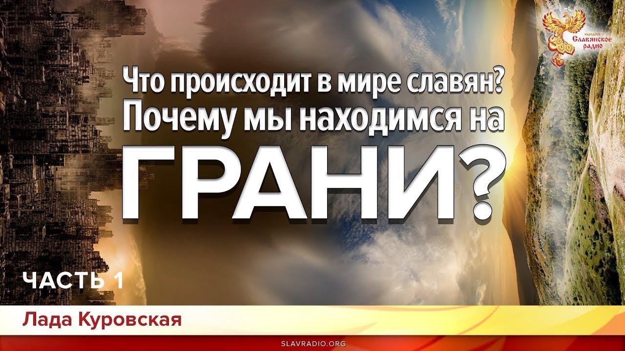 Что происходит в мире славян? Почему мы находимся на грани? Часть 1