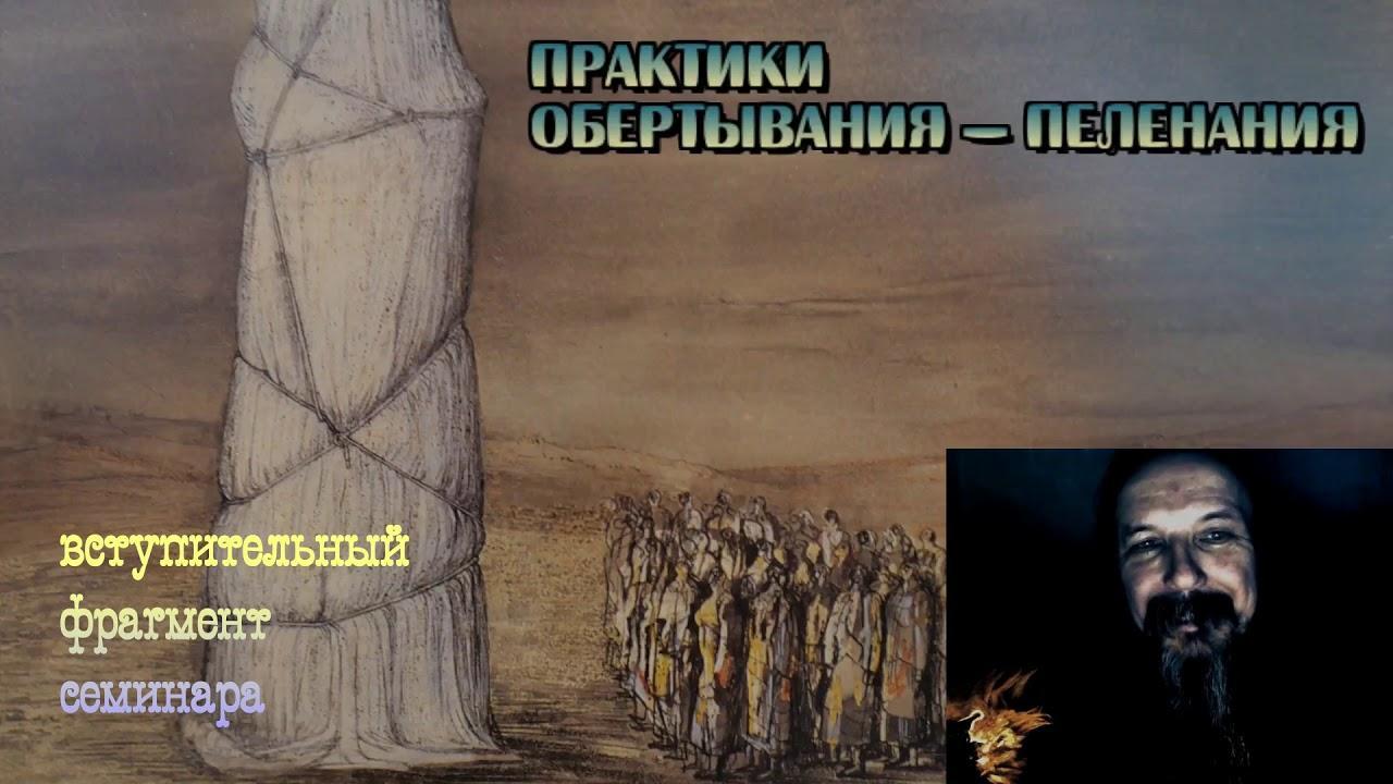 Практика обертывания-пеленания. Олег Боровик