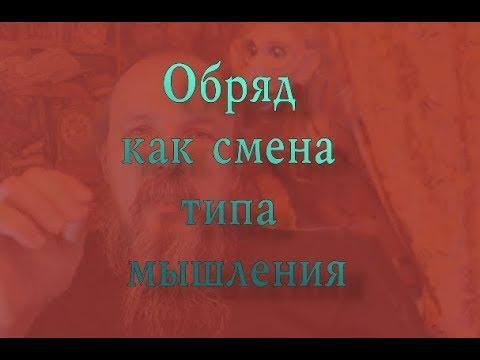 Обряд как смена типа мышления. Олег Боровик