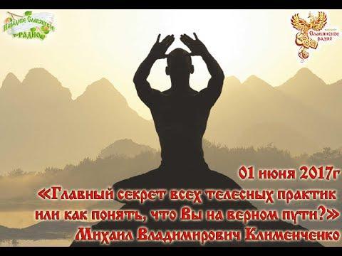Главные секреты йоги, цигун и других практик. Часть 1
