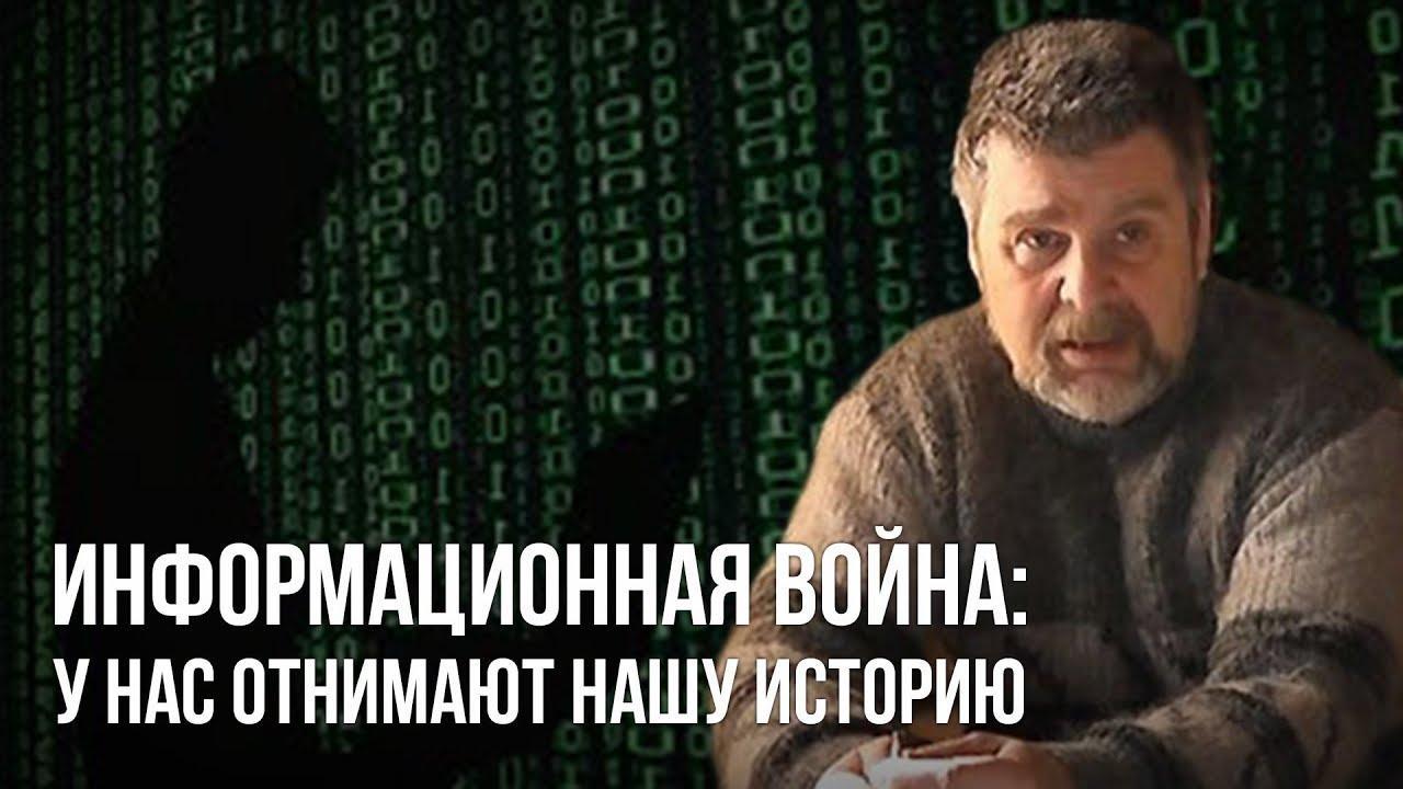 Информационная война: у нас отнимают нашу историю