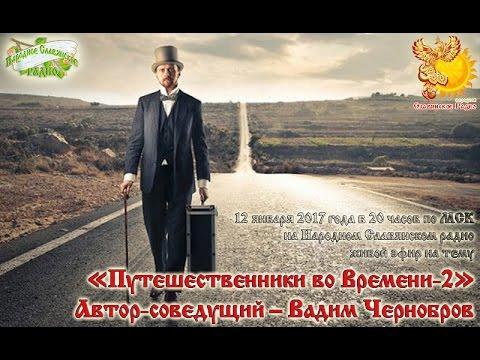 Путешественники во Времени-2. Часть 1. Доклад. Вадим Чернобров