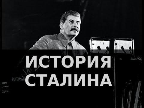 История Сталина. Вековой путь развития за 20 лет: как создаются сверхдержавы?
