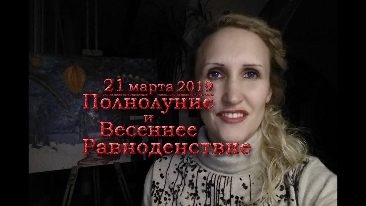 Полнолуние и Весеннее равноденствие 21 марта 2019, астрология. Анастасия Лаврентьева