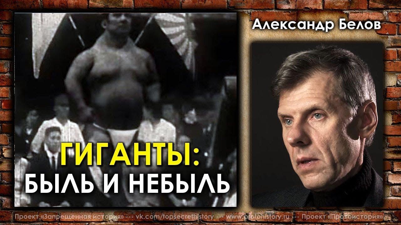 Гиганты: быль и небыль. Александр Белов