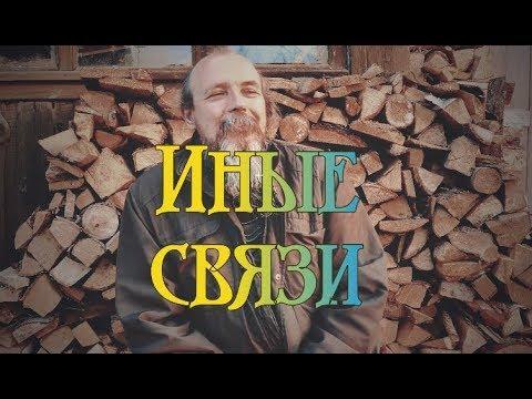 Иные связи. Олег Боровик