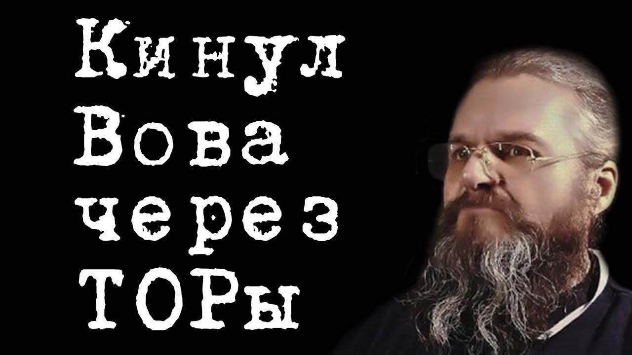 Закон о ТОРах Кирилл Мямлин
