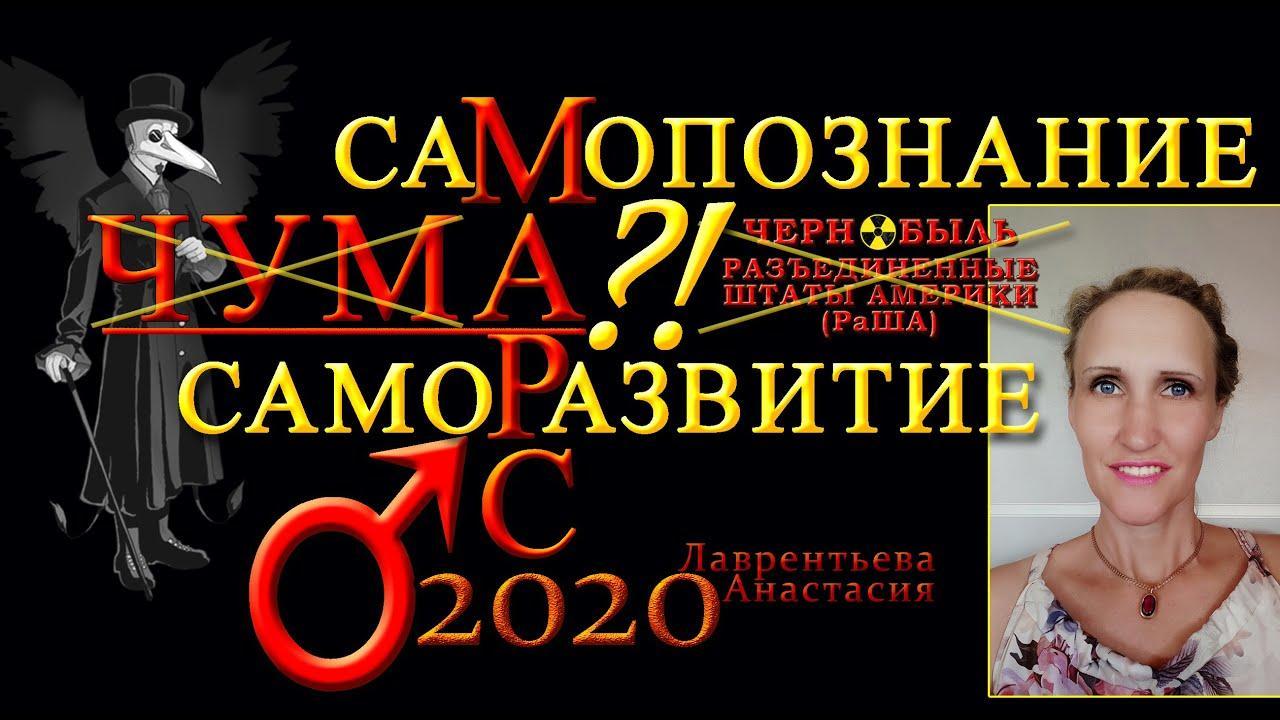 Марс-2020: Пандемия, чума, дефолт, кризис, война? Анастасия Лаврентьева