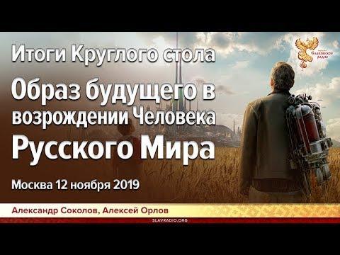Итоги круглого стола. Образ будущего в возрождении Человека Русского Мира