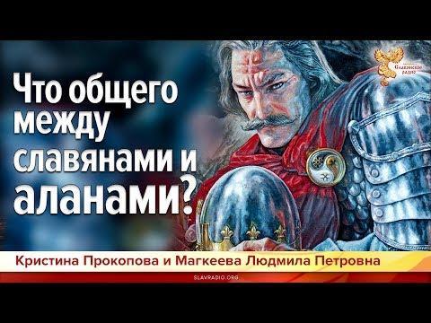 Что общего между славянами и аланами? Глава 2. Людмила Магкеева