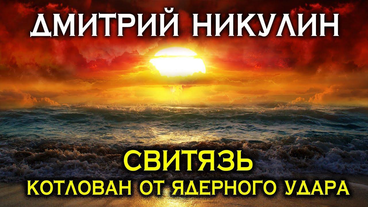Озеро Свитязь - котлован от ядерного удара