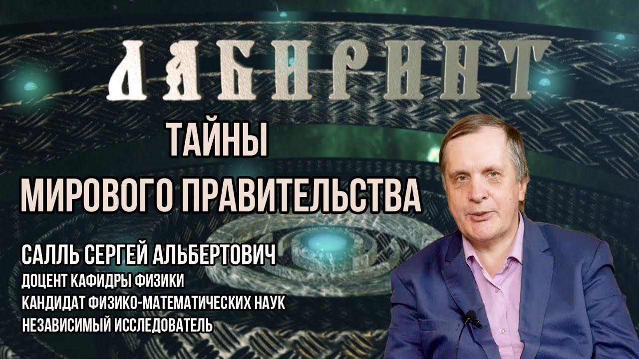 Тайны Мирового Правительства. Сергей Салль