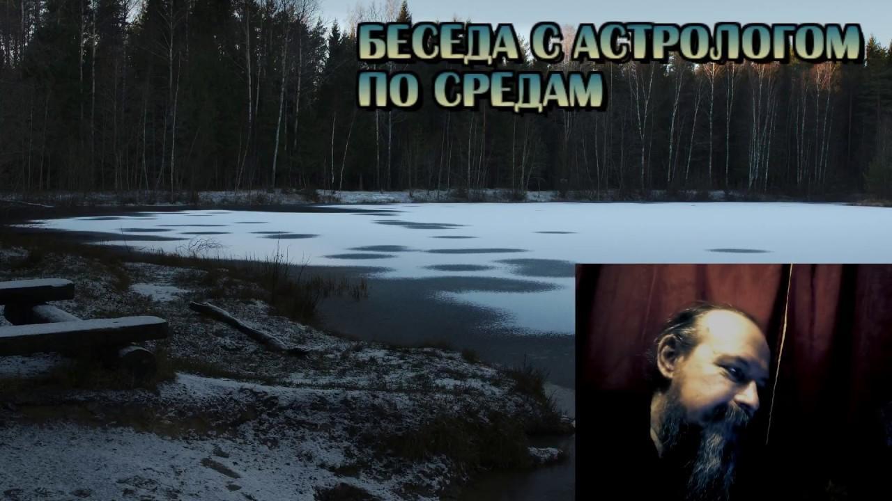 Беседы с астрологом по средам. Олег Боровик (28.11.18)