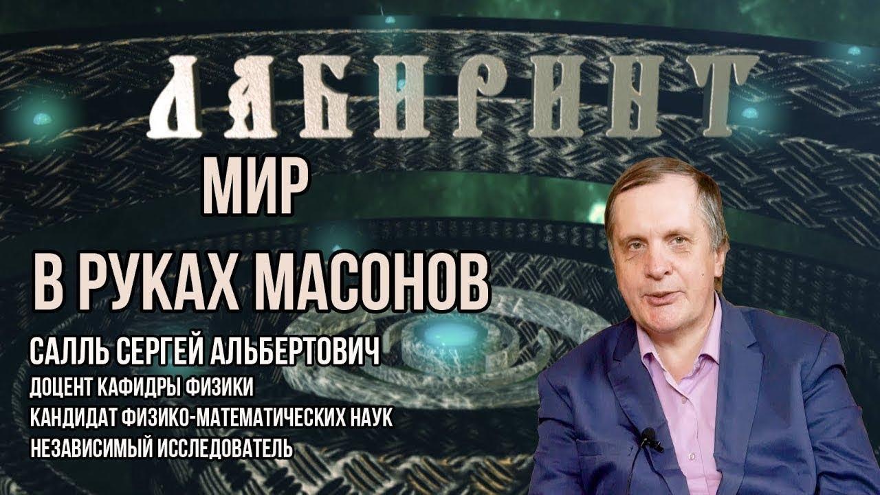 В Руках Масонов. Сергей Салль (Лабиринт)