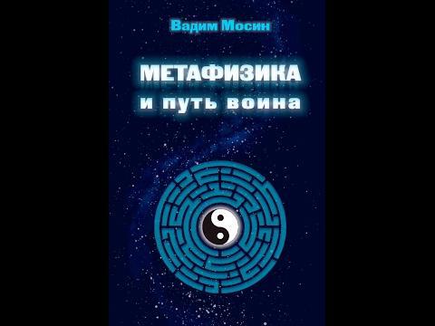 Разговор с автором книги «Метафизика и путь воина»