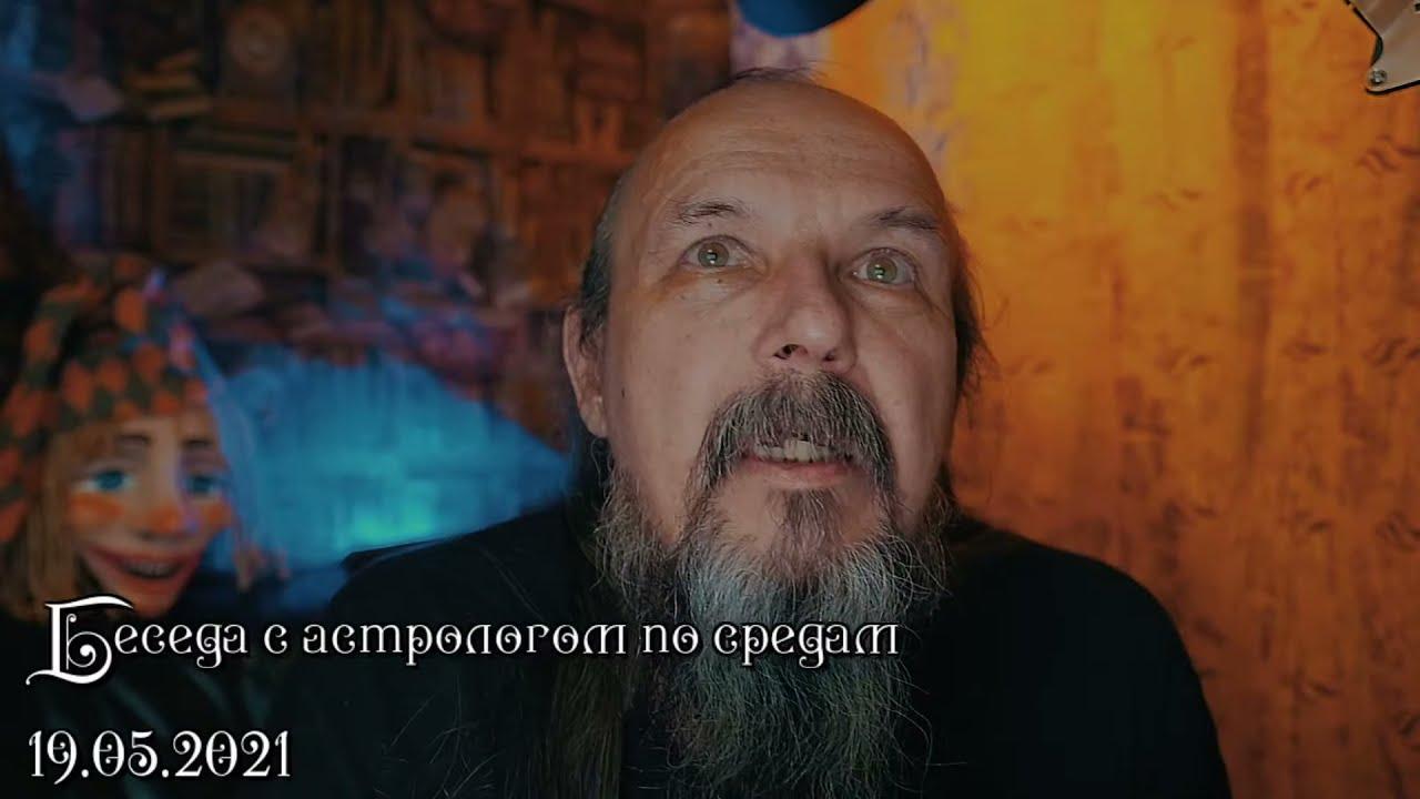 Беседы с астрологом по средам. Олег Боровик (19.05.21)