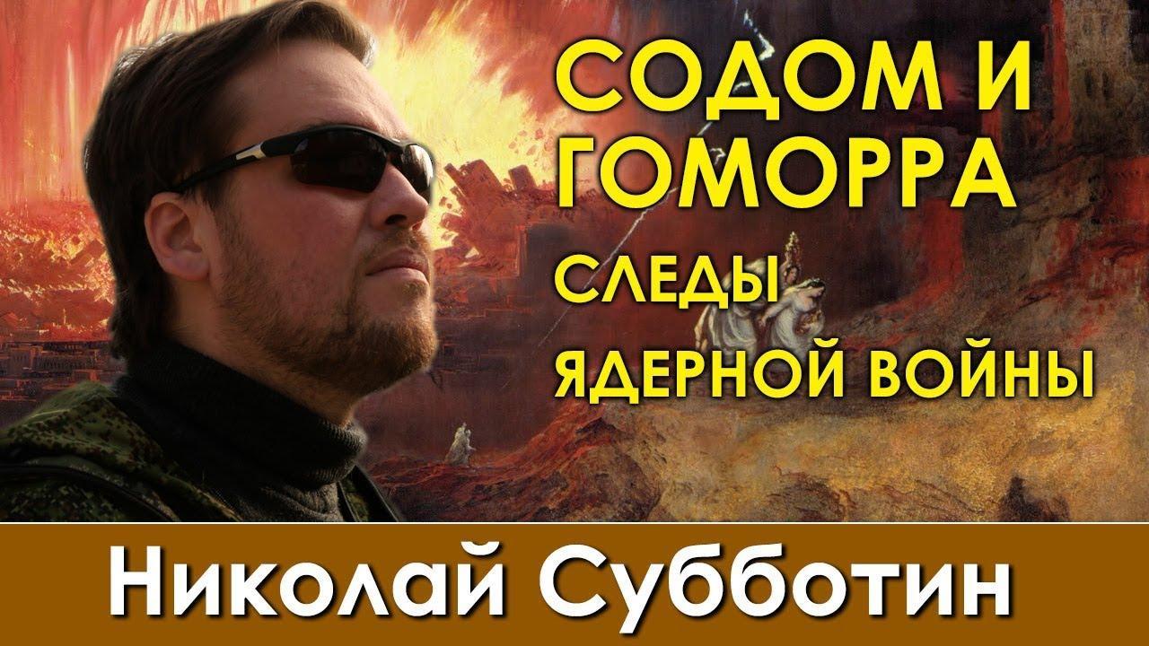 Следы ядерной войны в Содоме и Гомморе. Николай Субботин
