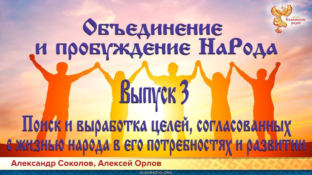 Поиск и выработка целей, согласованных с жизнью народа в его потребностях и развитии