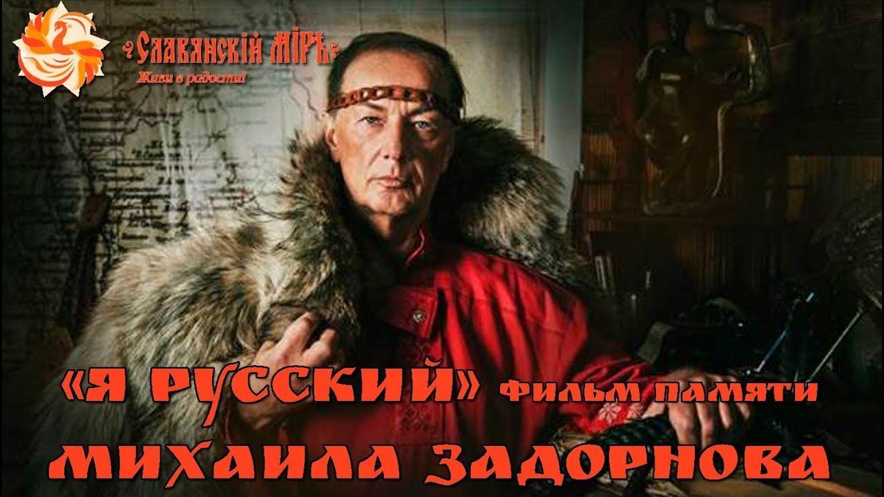 Я русский! Настоящий Михаил Задорнов. Часть 1. Документальный фильм
