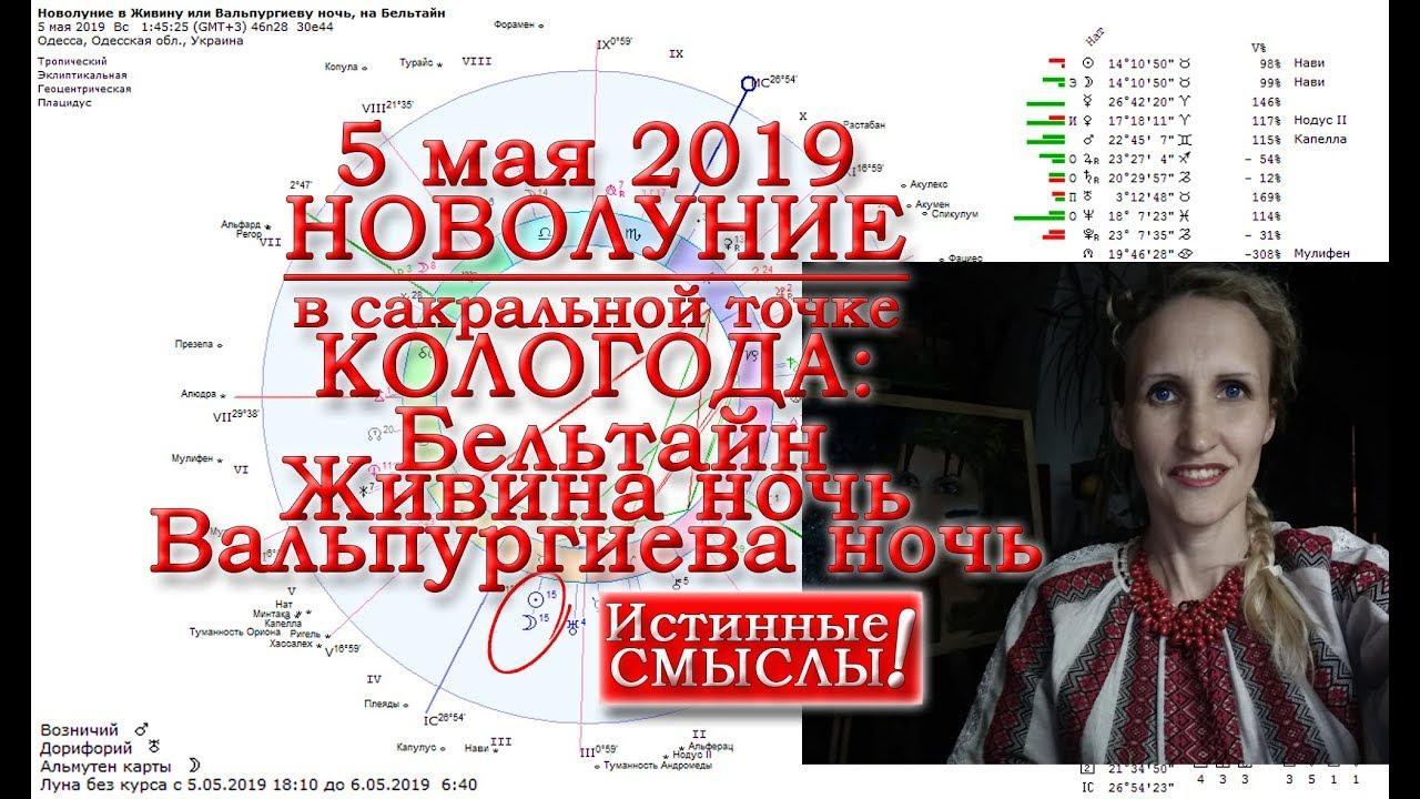 Новолуние 5 мая 2019. Анастасия Лаврентьева