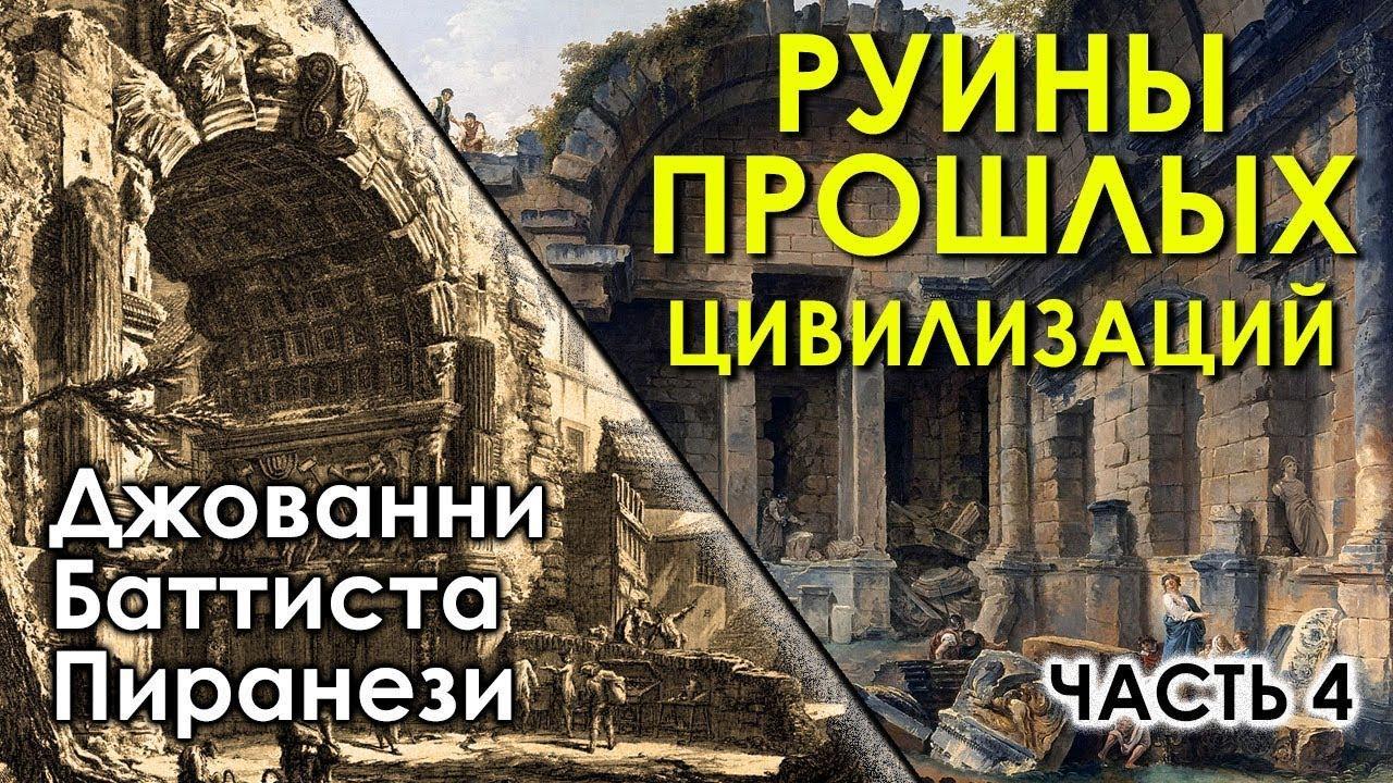 Джованни Баттиста Пиранези. Руины прошлых цивилизаций. Часть 4