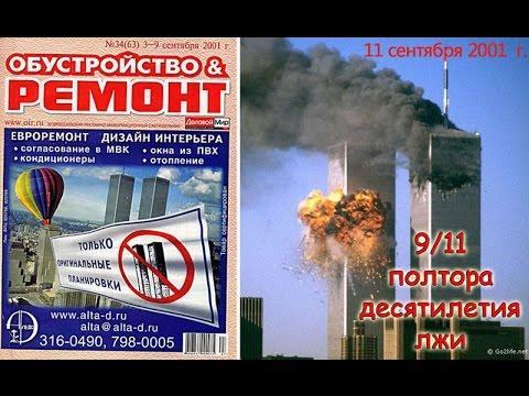 Терракт 11 сентября. Сергей Салль