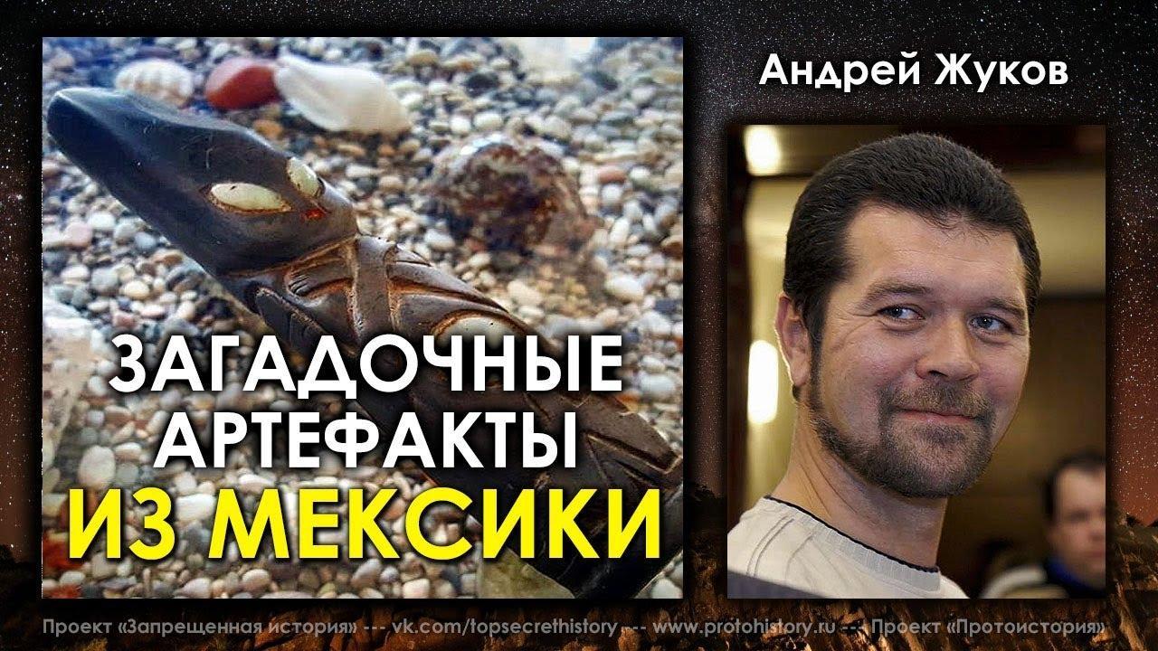 Загадочные артефакты из Мексики. Андрей Жуков