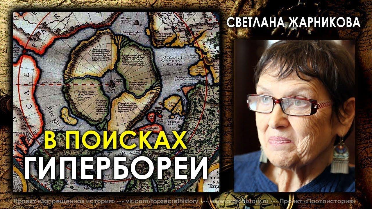 В поисках Гипербореи. Светлана Жарникова