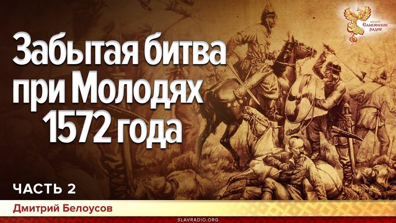Битва при Молодях 1572. Часть 2