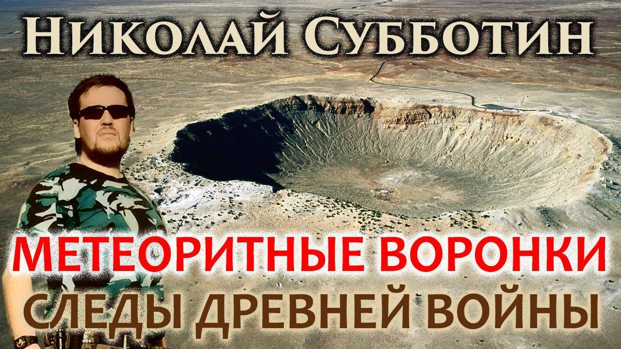 Метеоритные кратеры - следы древней войны