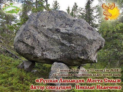 Места силы русского Севера. Николай Иванченко