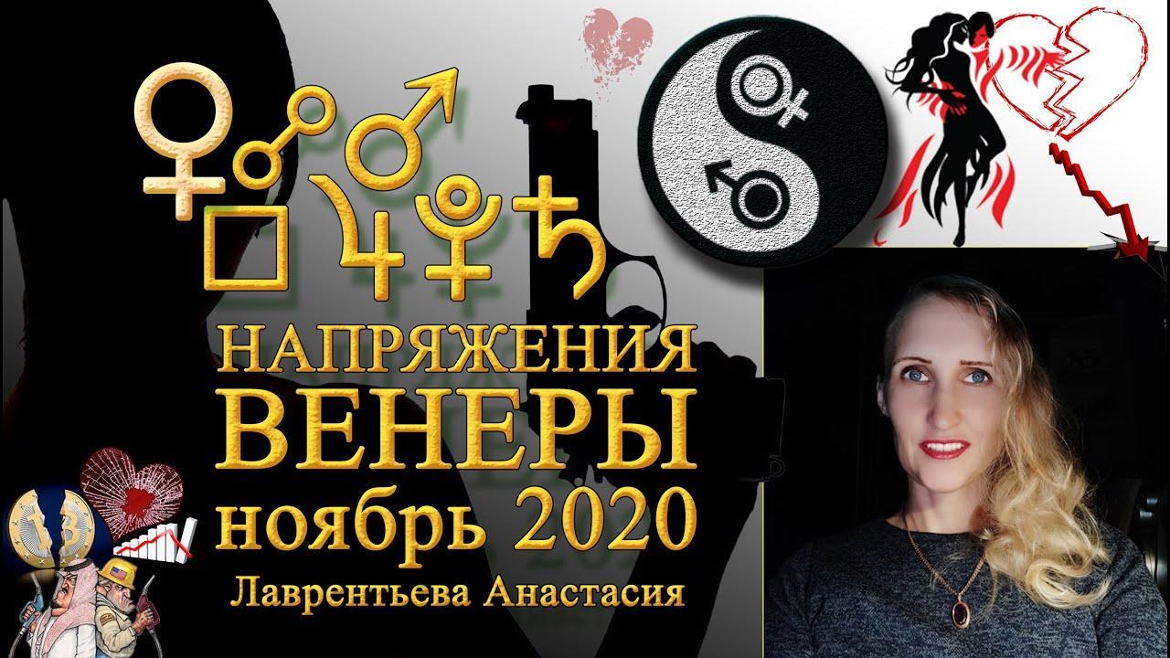 Мега-напряжения ноября 2020. Анастасия Лаврентьева
