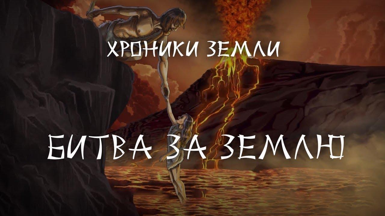 Хроники Земли: Битва за Землю. Серия 5. Сергей Козловский