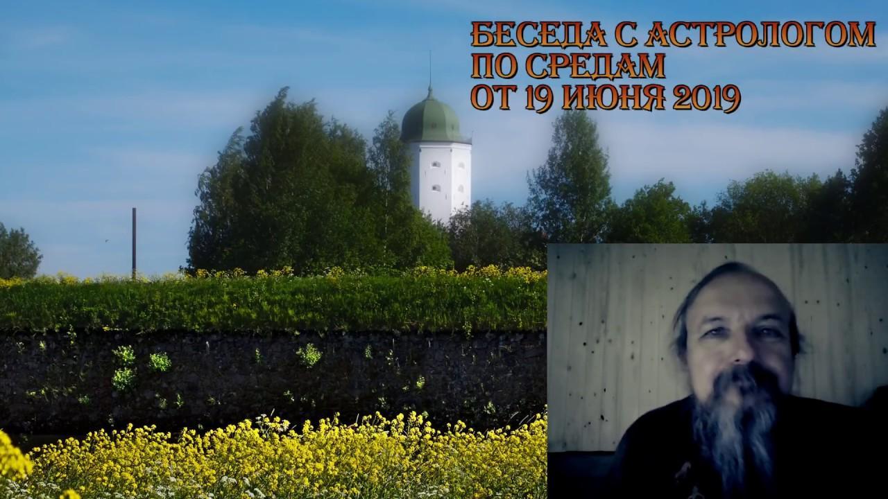 Беседы с астрологом по средам. Олег Боровик (19.06.19)