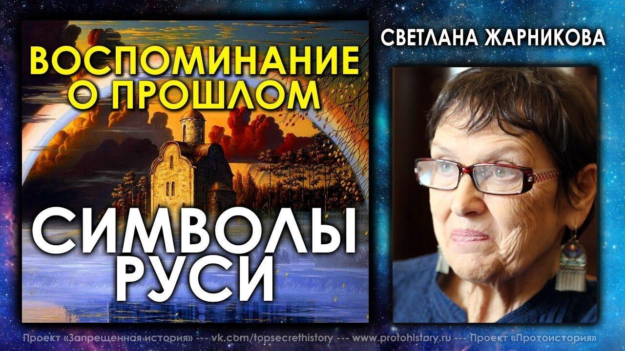 Воспоминание о прошлом - символы Руси. Светлана Жарникова