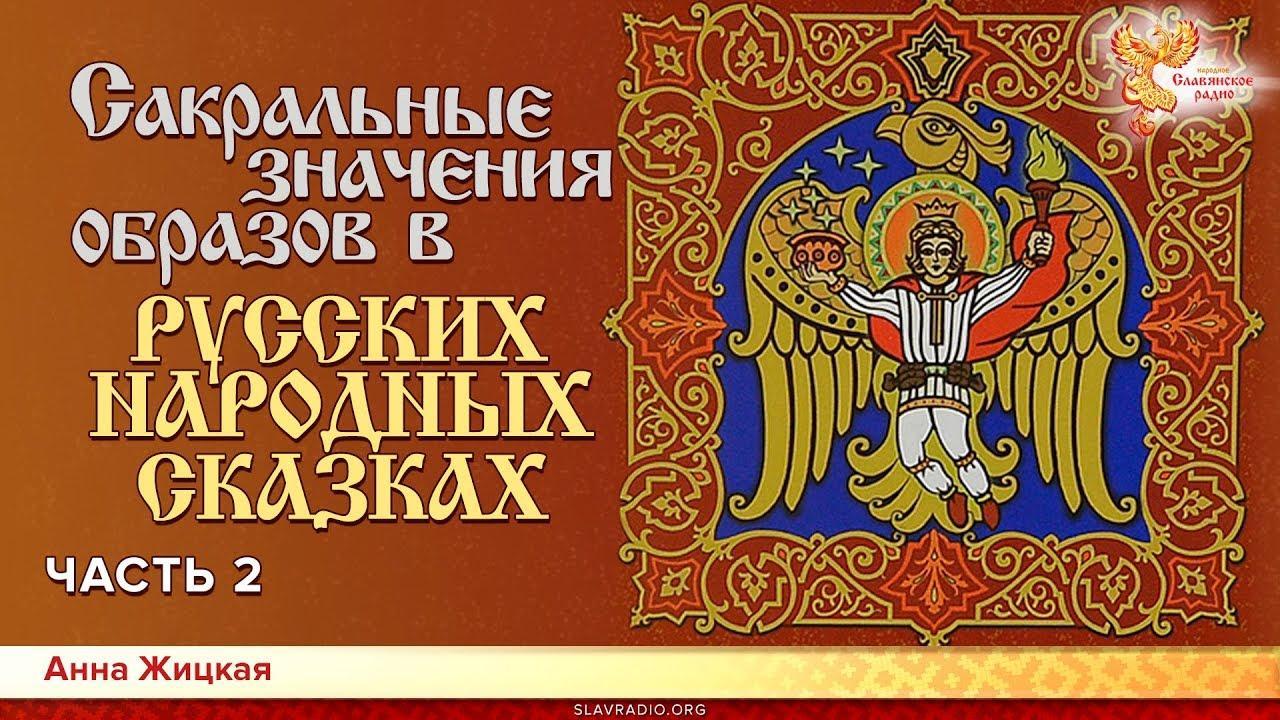 Сакральные значения образов в русских народных Сказках. Часть 2