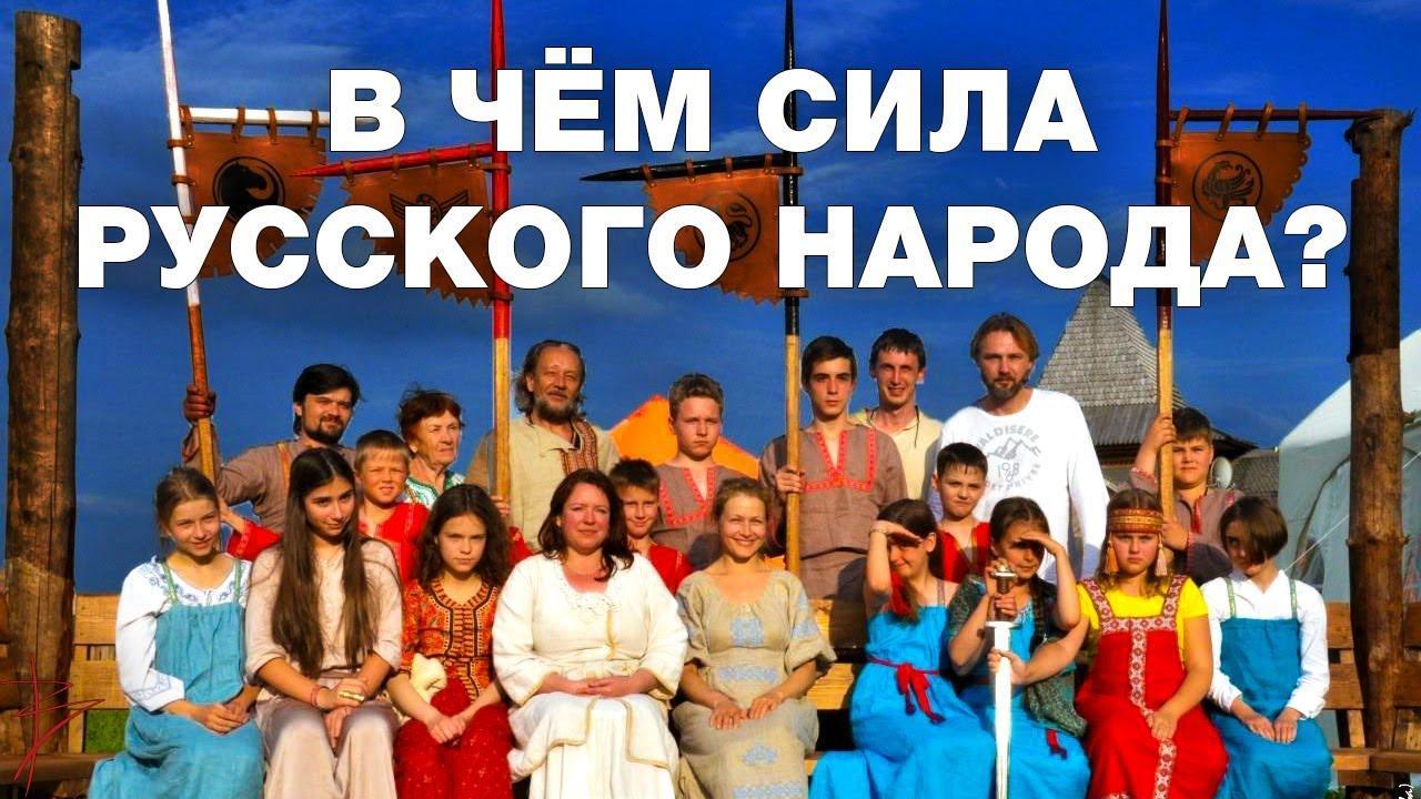 Миссия русского человека. Отличие и особенность русских. В чём сила и уникальность славян