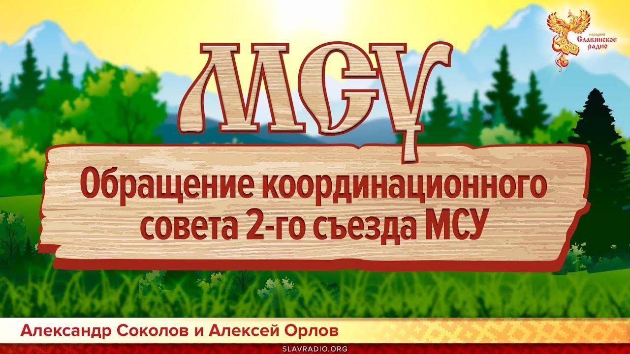 Обращение Координационного совета 2-го съезда МСУ