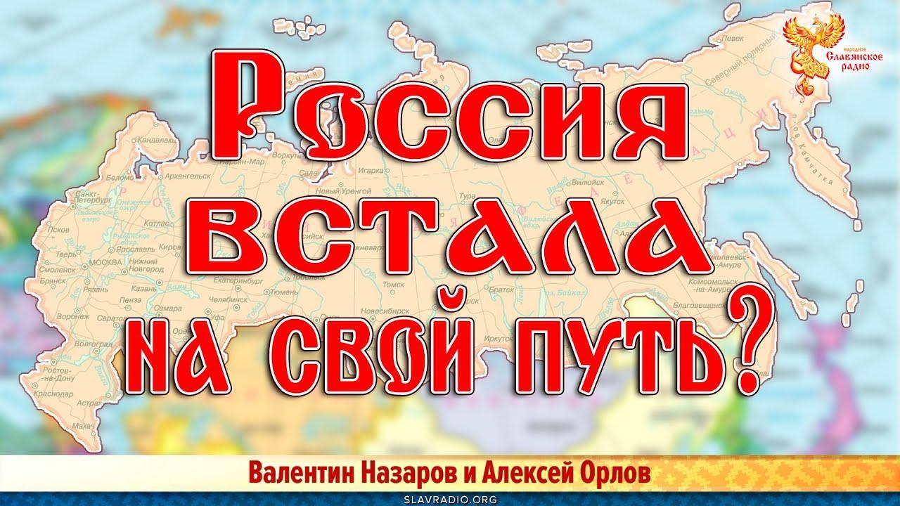 Россия встала на свой путь развития?