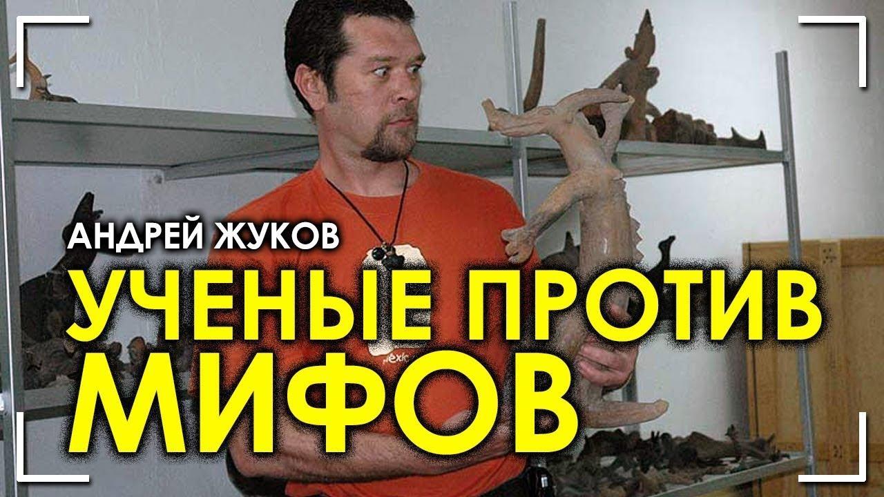 Ученые против мифов. Коллекция Акамбара. Андрей Жуков