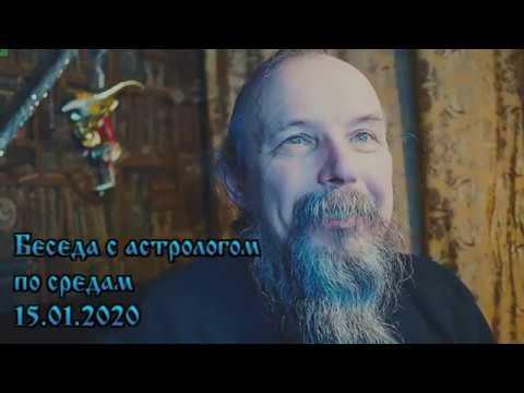 Беседы с астрологом. Олег Боровик (16.01.20)