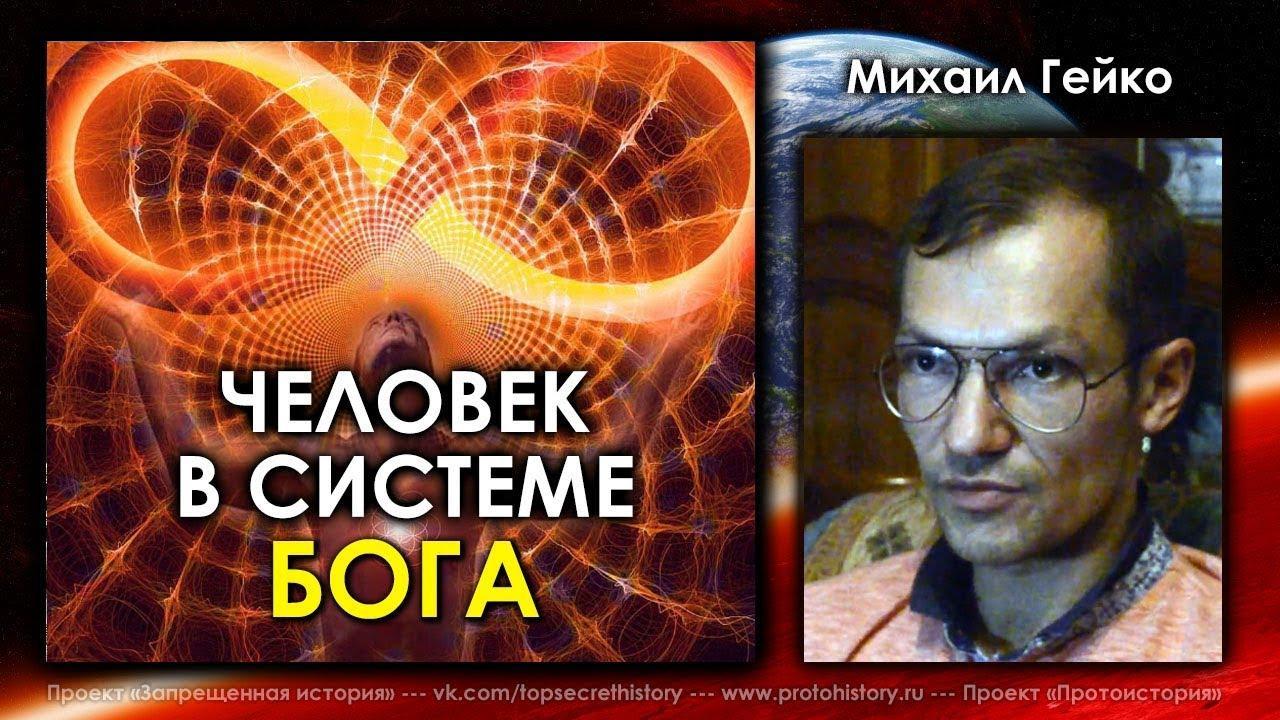 Человек в системе Бога. Михаил Гейко